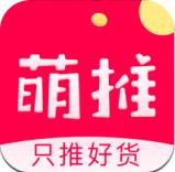 萌推手机版2021官方