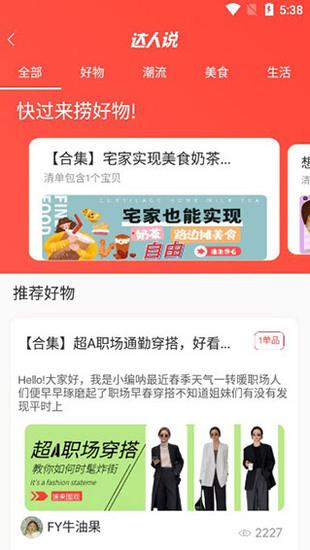 恋物社app下载