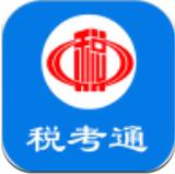税考通app最新版
