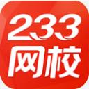 233网校官网app