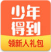 少年得到app最新版 v3.29.0
