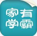 家有学霸官网app v5.1.0.8964