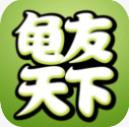 龟友天下官网app