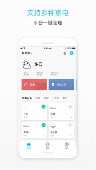 智能生活app下载
