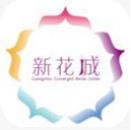 新花城app官方