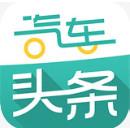 汽车头条免费app