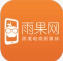 雨果网跨境电商app