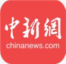 中国新闻网官网手机版