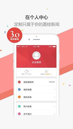 荔枝新闻app下载