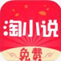 免费淘小说官网app