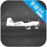 飞行模拟器2d汉化版下载
