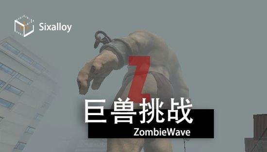 尸潮巨兽挑战破解版 v2.9