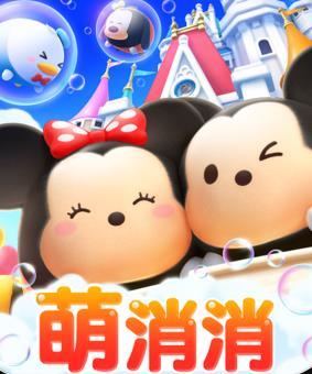 迪士尼梦之旅中文版 v1.0