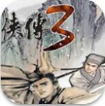 金庸群侠传3v2.05重置版