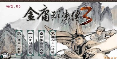 金庸群侠传3重置版