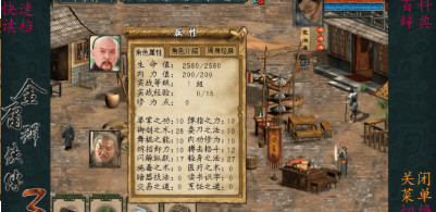 金庸群侠传3手机版下载