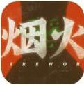 烟火中文版