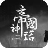 帝国神话中文版