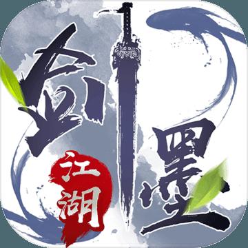 剑墨江湖破解版 v1.0