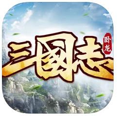 卧龙三国志最新版