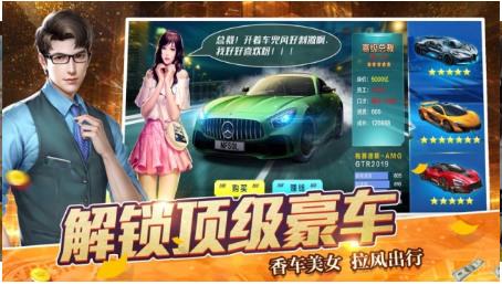 商道首富游戏官方安卓最新版
