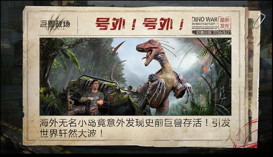巨兽战场游戏官方手机最新版