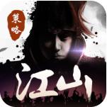 江山:烽火连城官网 v1.1.84