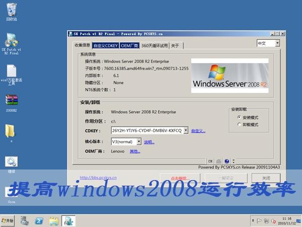 如何关闭IDE通道,提高windows2008运行效率