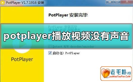 potplayer播放视频没有声音的处理措施