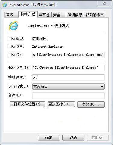win7如何更换ie浏览器桌面图标