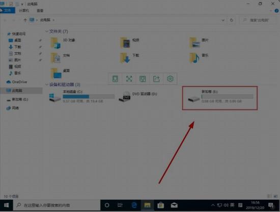 Windows10系统怎么优化文件夹属性
